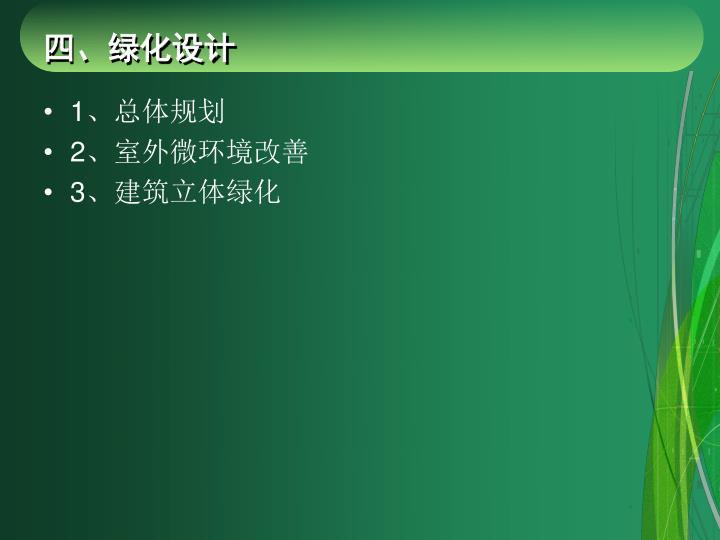 四、绿化设计
