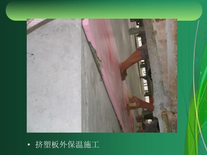 挤塑板外保温施工