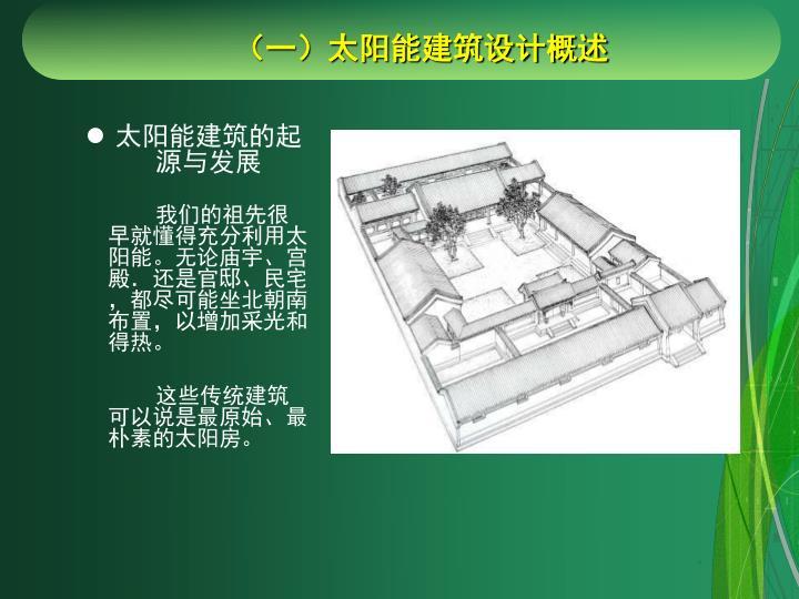 (一)太阳能建筑设计概述