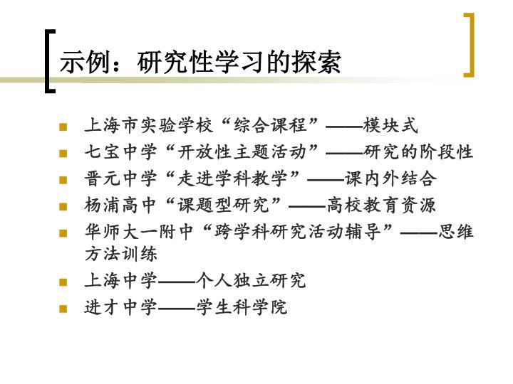 示例:研究性学习的探索