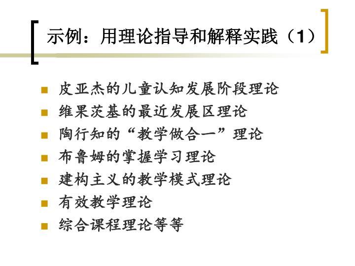 示例:用理论指导和解释实践(