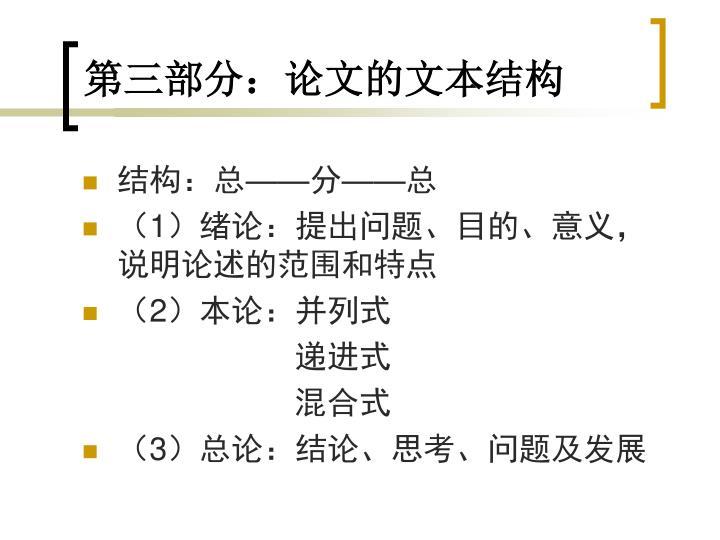 第三部分:论文的文本结构