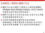 2 4ghz 5ghz 802 11n