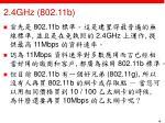 2 4ghz 802 11b