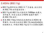 2 4ghz 802 11g