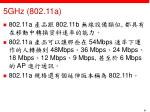 5ghz 802 11a3