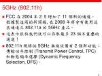5ghz 802 11h