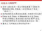 lwapp1