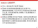 lwapp2