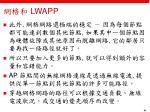 lwapp4