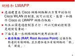 lwapp5