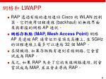 lwapp6