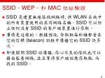 ssid wep mac1