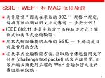 ssid wep mac2