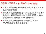 ssid wep mac3