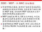 ssid wep mac4