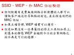 ssid wep mac6