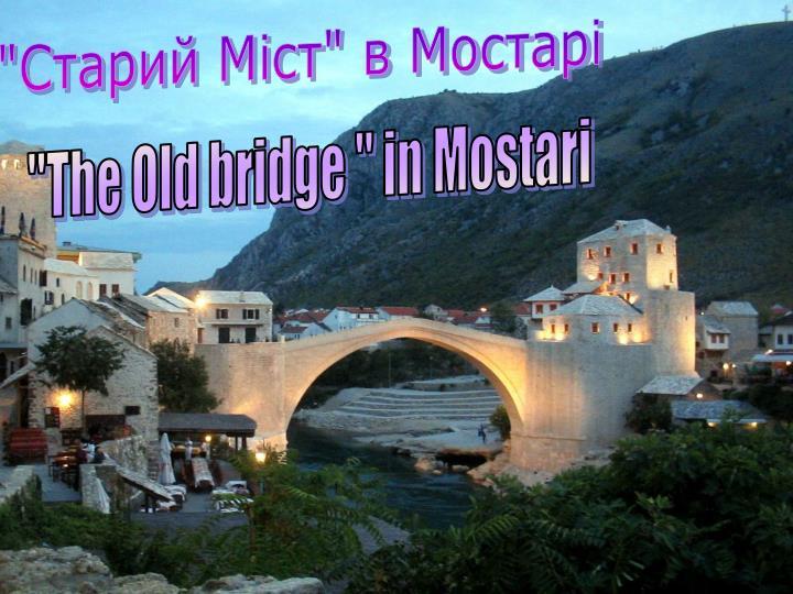 """""""Старий Міст"""" в Мостарі"""