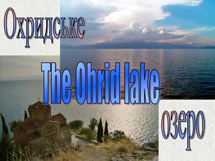Охридське