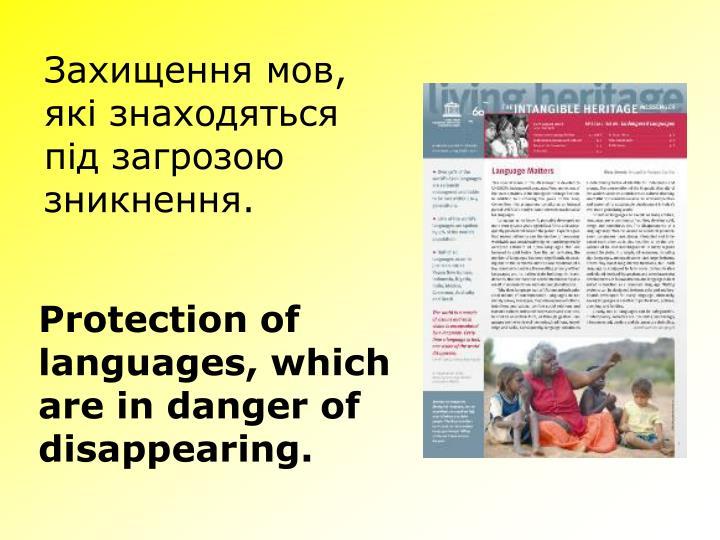 Захищення мов, які знаходяться під загрозою зникнення.