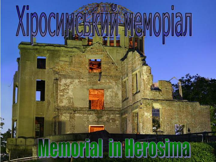 Хіросимський меморіал