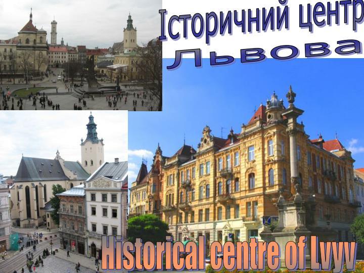 Історичний центр