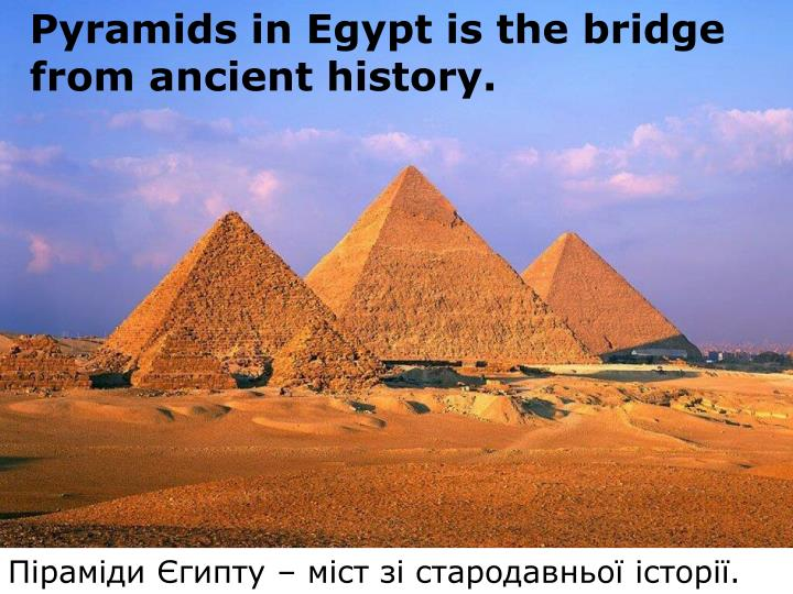 Pyramids in Egypt is the bridge from ancient history
