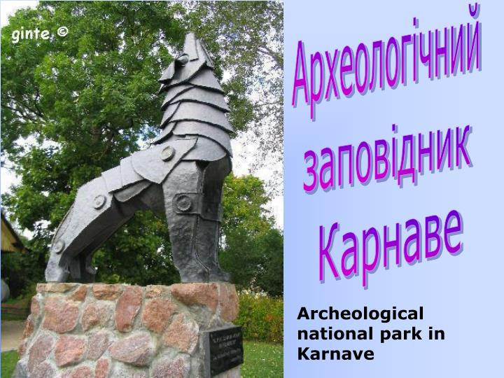 Археологічний