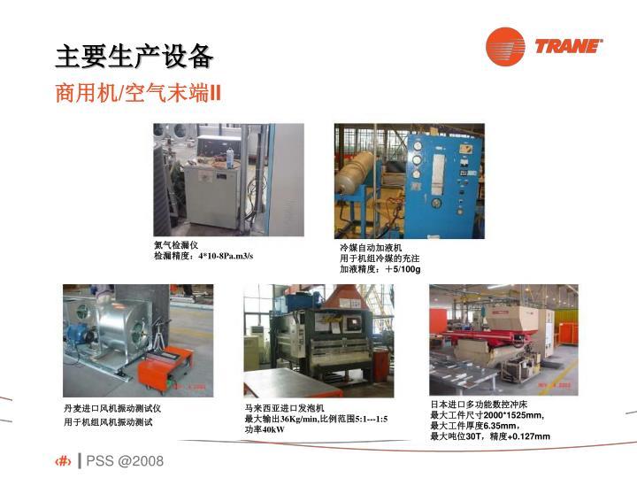 主要生产设备