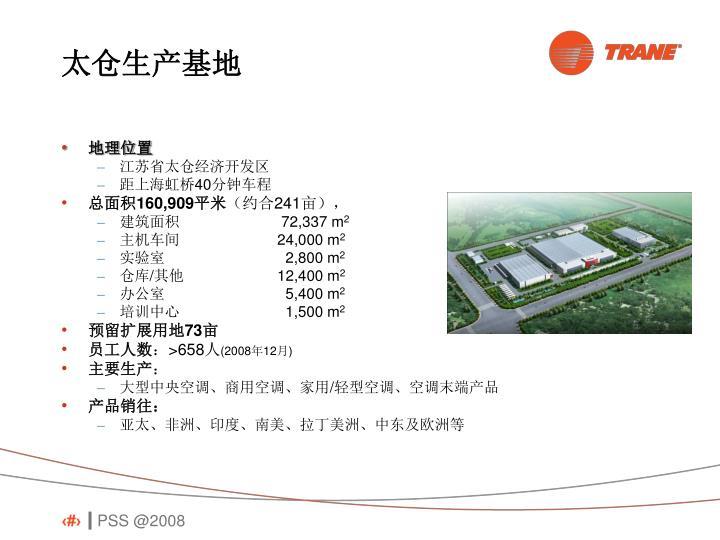 太仓生产基地