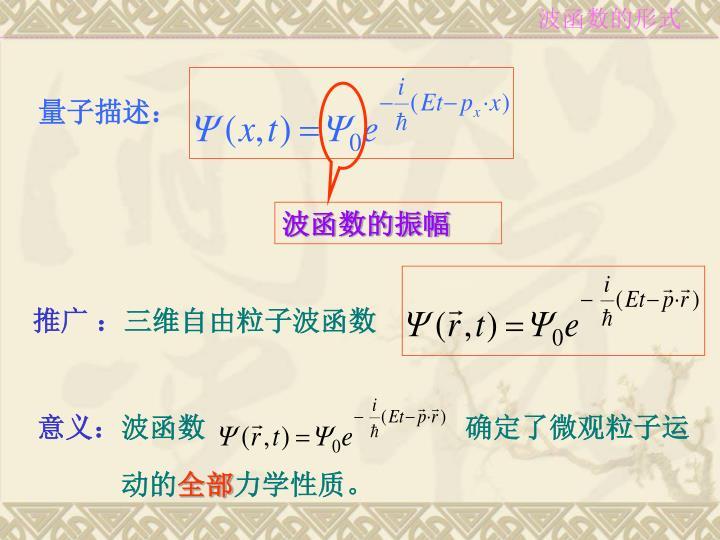 波函数的形式