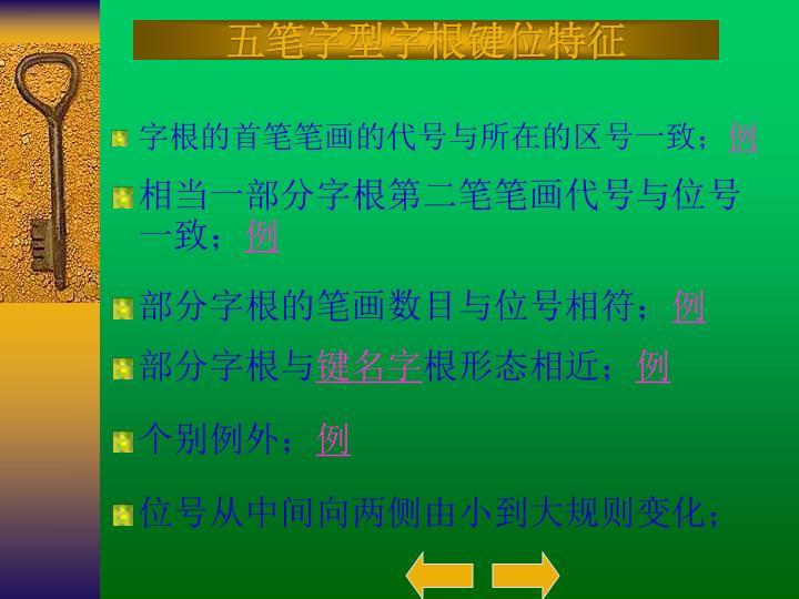 五笔字型字根键位特征