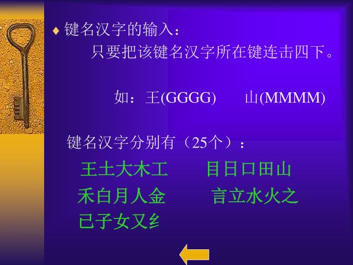 键名汉字的输入: