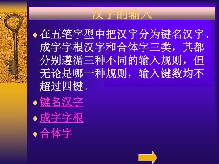 汉字的输入