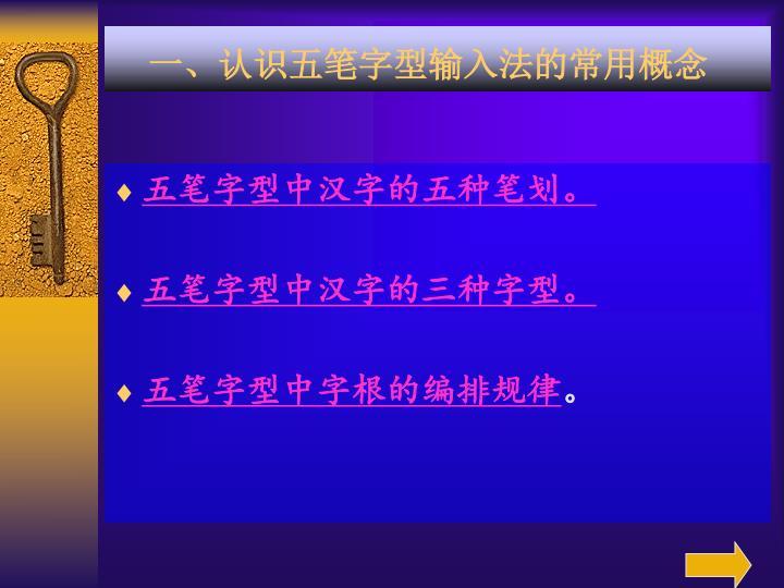 一、认识五笔字型输入法的常用概念