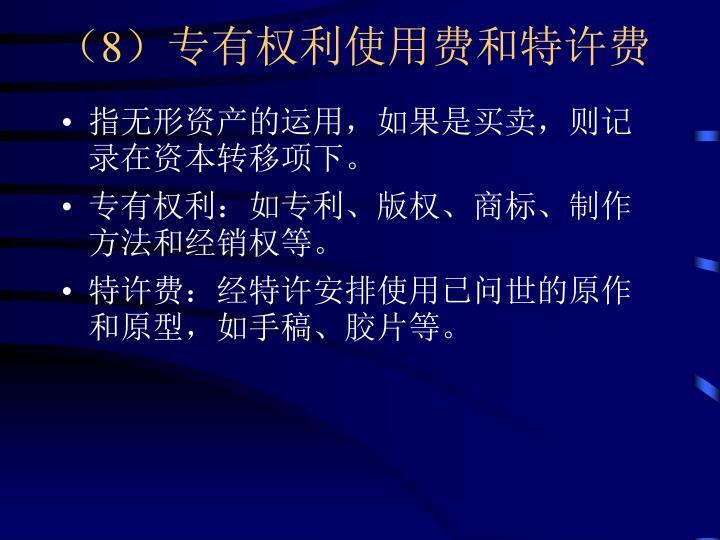 (8)专有权利使用费和特许费