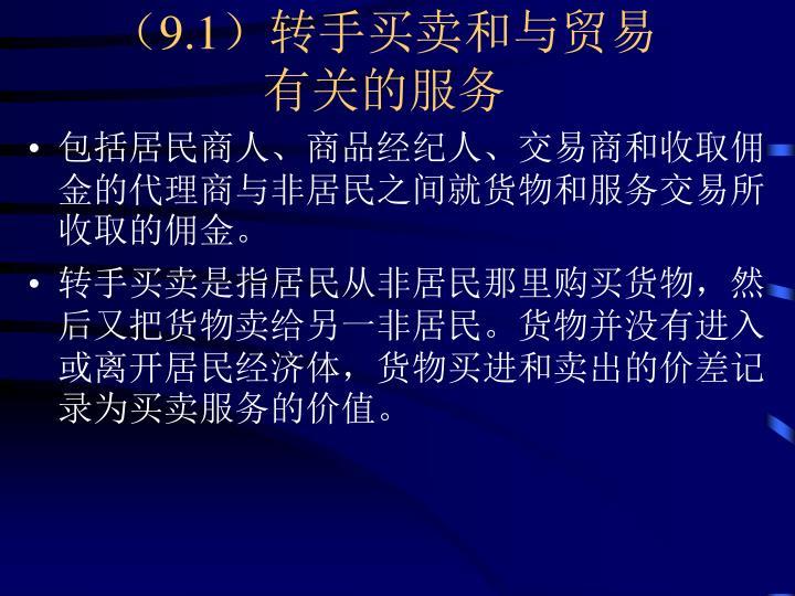 (9.1)转手买卖和与贸易