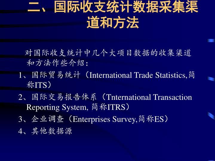 二、国际收支统计数据采集渠道和方法