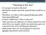teaching to the test