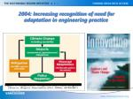 2004 increasing recognition of need for adaptation in engineering practice