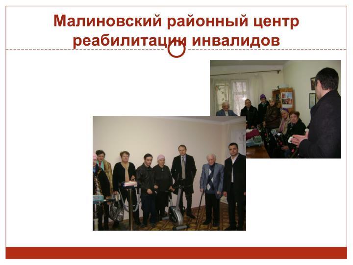Малиновский районный центр реабилитации инвалидов