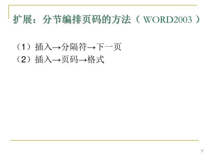 扩展:分节编排页码的方法(