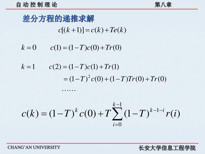 差分方程的递推求解