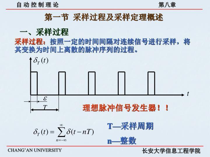 第一节  采样过程及采样定理概述