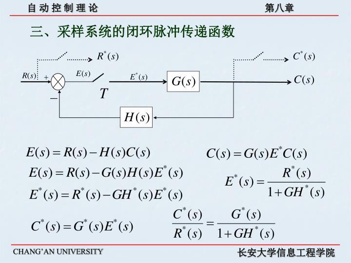 三、采样系统的闭环脉冲传递函数
