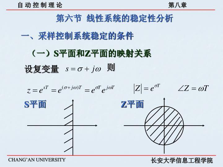 第六节  线性系统的稳定性分析