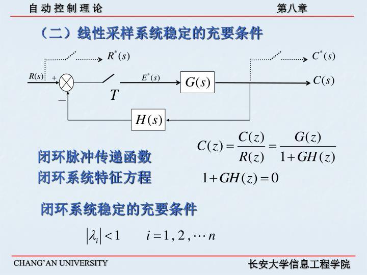 (二)线性采样系统稳定的充要条件