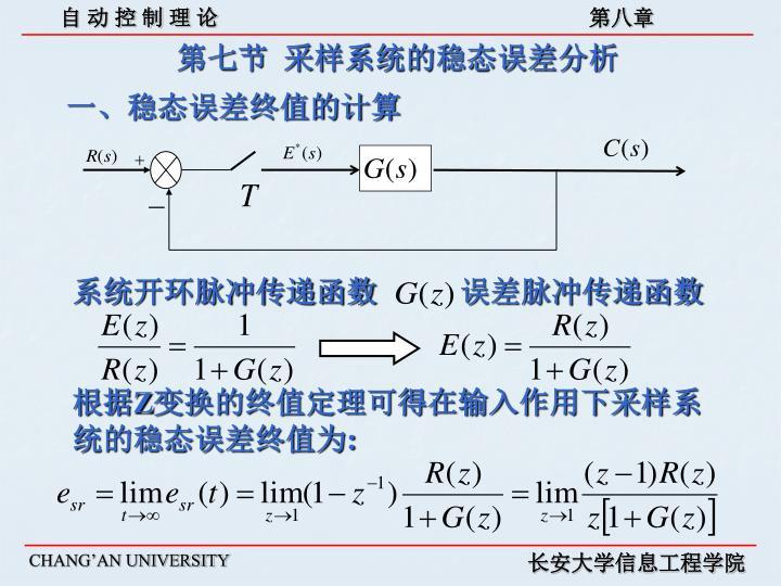 第七节  采样系统的稳态误差分析