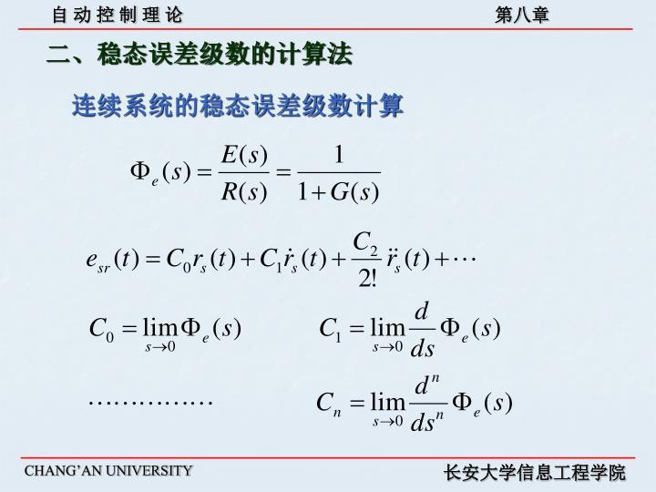 二、稳态误差级数的计算法