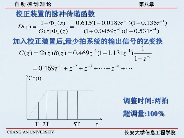 校正装置的脉冲传递函数